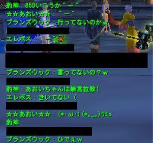 2009-01-25 21-34 無言拉致ww