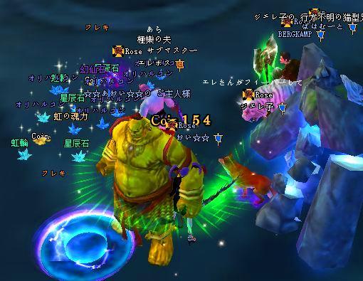 2009-02-03 22-58 虹の魂力♪