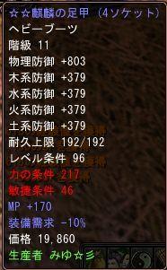 2009-02-07 20-35 4そけw