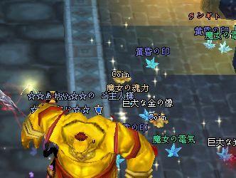 2009-02-14 00-06 魔女魂♪