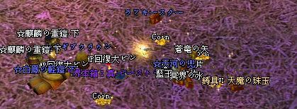 2009-02-28 20-43 天魔の珠玉♪