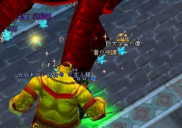 2009-03-08 00-56 また守護♪
