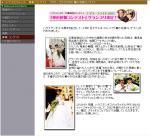 華の花嫁コンテスト