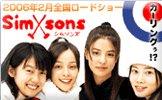 Simsons Movie Blog