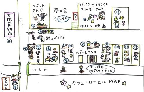 第2回カフェ・ローエル地図.jpg