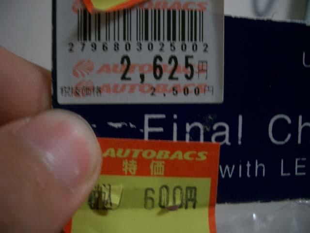 こちらは2000円引き