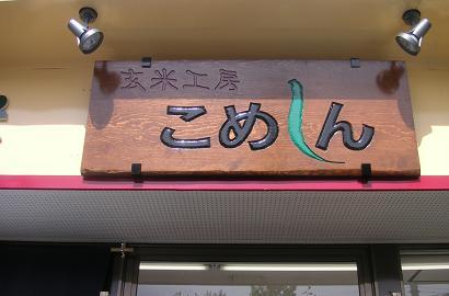 komeshin6.jpg