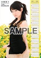 070126_fair_nana.jpg