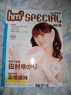 hm3_yukarin.jpg