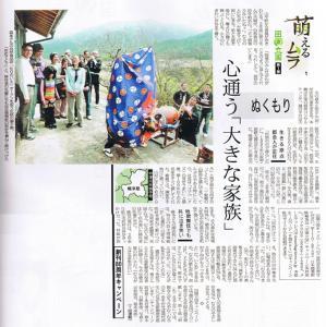 2日本農業新聞掲載切り抜き