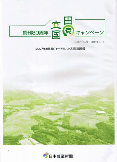 3田園立国冊子表紙