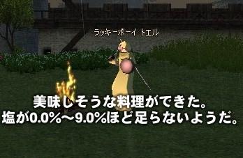 mabinogi_tamago2.jpg