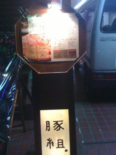 butagumi01.jpg