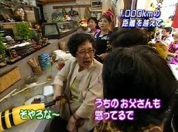 アマのおばちゃん3