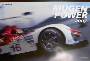 2007某自動車会社モースポカレンダー
