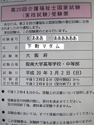 実技試験受験票