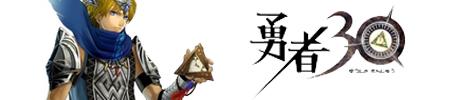 yusha30