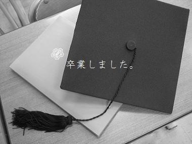 無事、大学卒業です。
