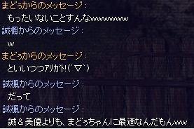 誠楓との会話。