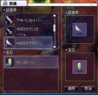 ログLv75武器+4精錬中