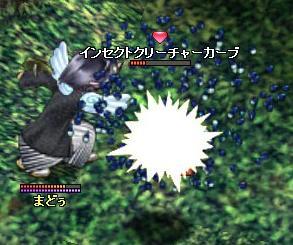 インクリカーブ撃破1