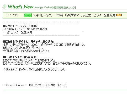 7/26アップデート情報