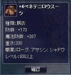 ログ83レア服+4