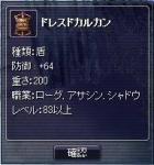 ログ83レア盾