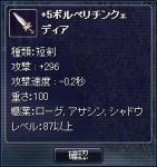 ログ87レア剣+5