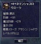 ログ87レア服+4