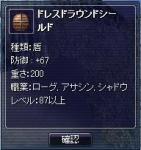 ログ87レア盾