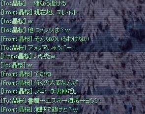晶桜シレイ4