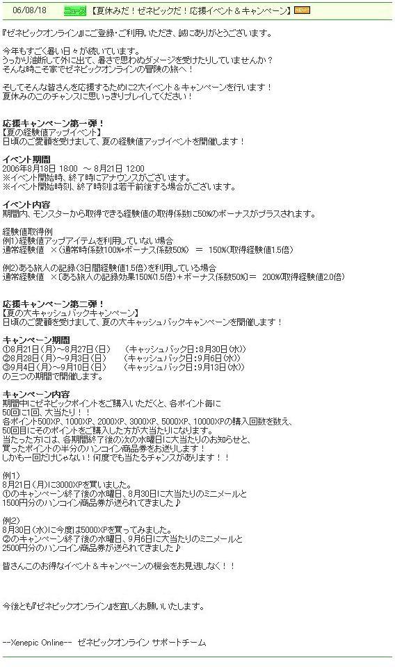 キャンペーン8/18