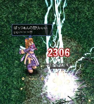 nana電撃1