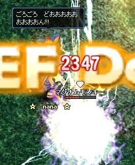 nana電撃5