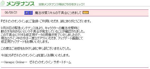 9/20分メンテ修正