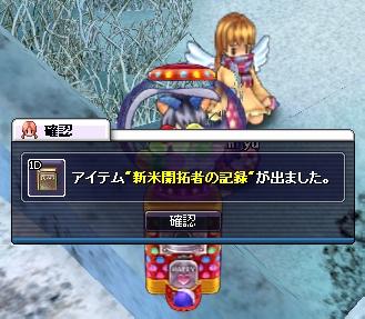 がちゃ9-27-1