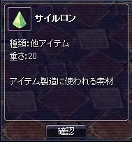 サイルロン10-11