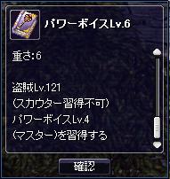 パワボLV610-21