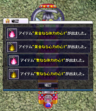 がちゃ10-26