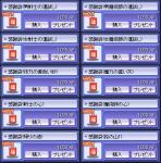 福袋11-1-2