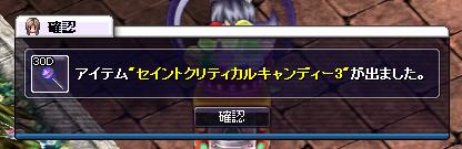 がちゃ11-2-1
