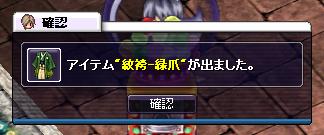 がちゃ11-2-5