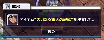 がちゃ11-2-6