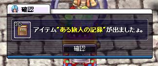 がちゃ11-2-9