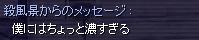 さっちゃん11-4-2