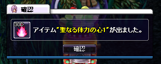 がちゃ12-6-1