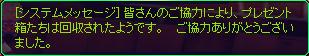 イベしゅーりょー12-15-1