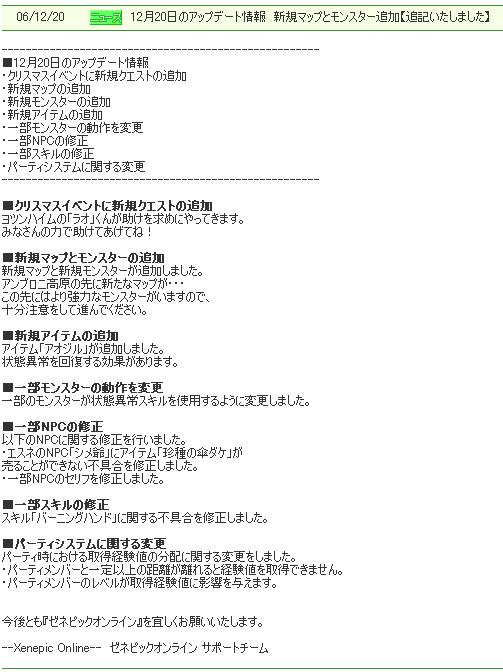12/20メンテ