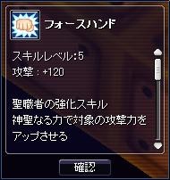 フォース12-19-1